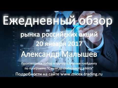 Ежедневный обзор рынка российских акций на 20 января 2017г.