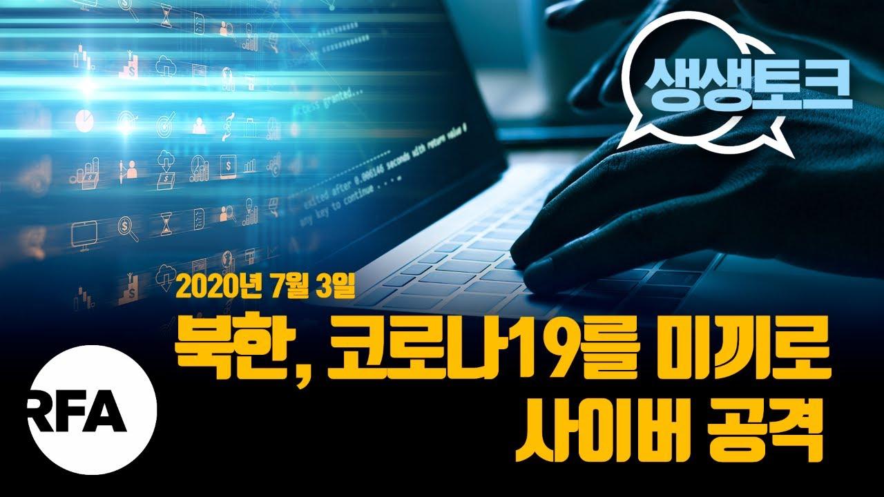 [생생토크] 북한, 코로나19를 미끼로 사이버 공격