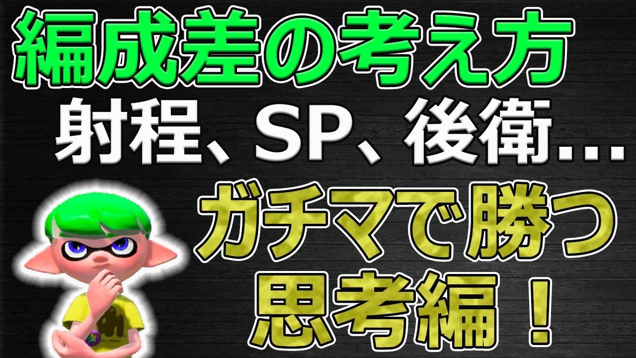 【XP2700】ガチマで超重要な武器編成の考え方!試合ごとに立ち回りを変えて勝率アップ!【スプラトゥーン2】