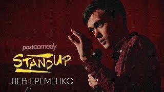 ЛЕВ ЕРЁМЕНКО — Стендап от Посткомедии и Stand Up ЖИВ