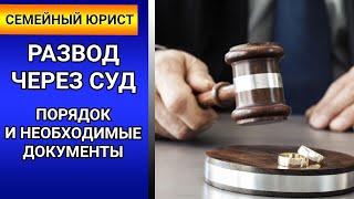 РАЗВОД - порядок и необходимые документы. Семейный юрист / семейное право / Расторжение брака