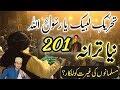 New TraNa 2019 Allama Khadim Hussain Rizvi I Labaik Ya Rasool Allah ﷺ Kamoke I PTI Vs TLP