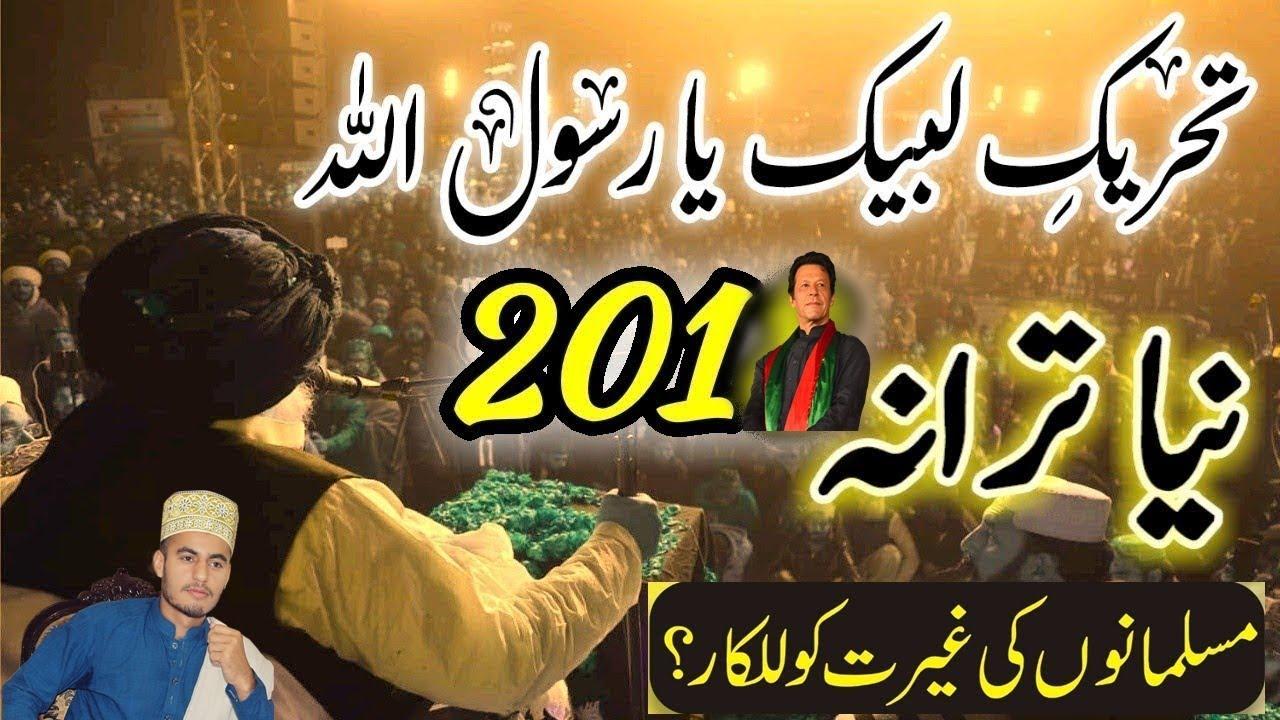 Download New TraNa 2021 Allama Khadim Hussain Rizvi I Labaik Ya Rasool Allah ﷺ Kamoke