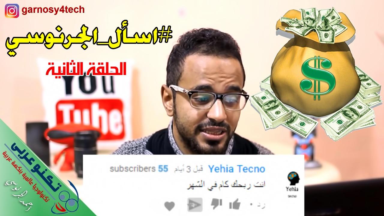 كم أربح من اليوتيوب في الشهر؟! الرد على جميع الأسئلة للمرة الثانية  #اسال_الجرنوسي (02)