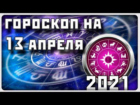 ГОРОСКОП НА 13 АПРЕЛЯ 2021 ГОДА / Отличный гороскоп на каждый день / #гороскоп