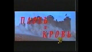 Плоть и кровь / Flesh+Blood (1985) VHS трейлер (перевод Ю.Сербин)