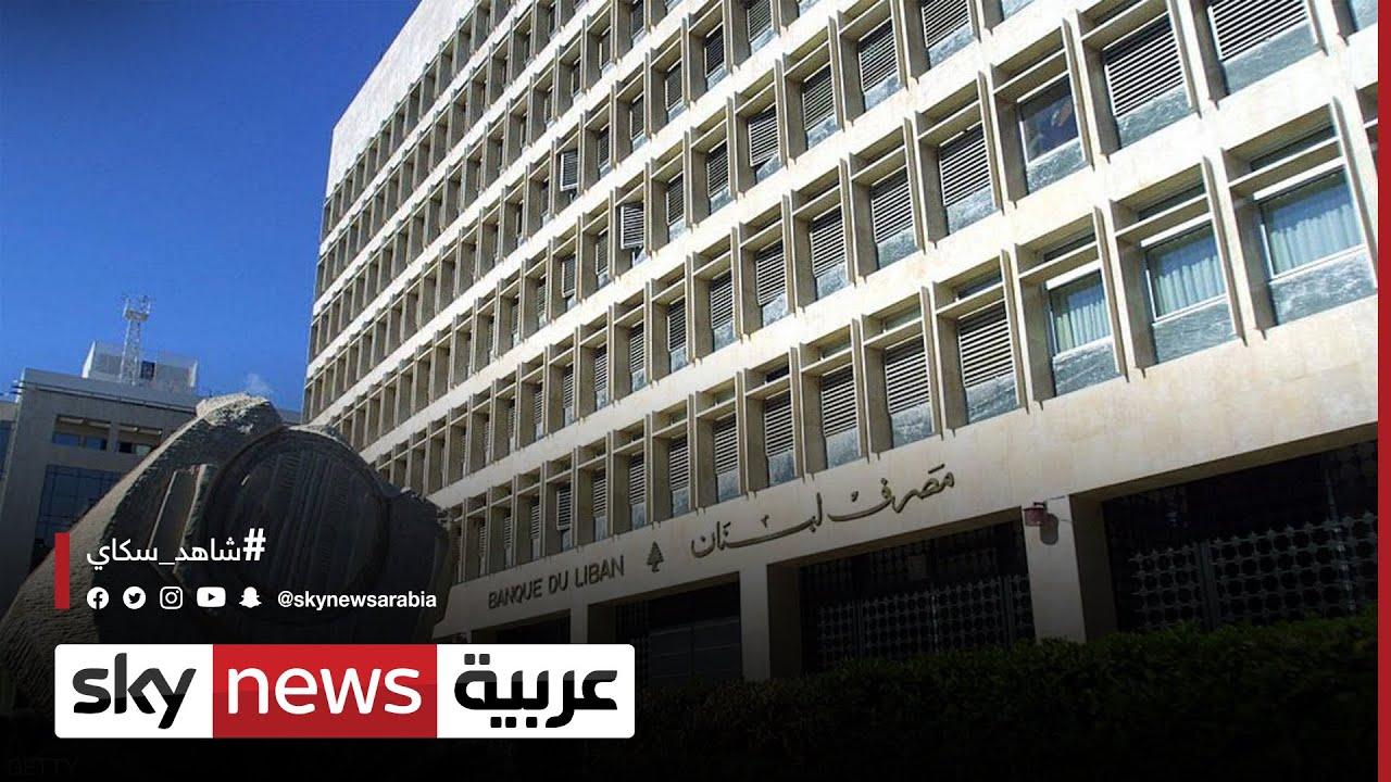 اقتصاد لبنان.. أسوأ أزمة مالية واقتصادية خلال ال30 عاما الماضية  - نشر قبل 6 ساعة