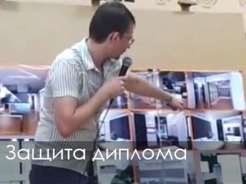 """Угарная защита диплома: дизайн проект """"Альфонс"""""""