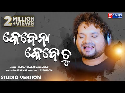 Kebe Na Kebe Tu - Odia New Romantic Song  -  Humane Sagar -  EnewsOdia - HD