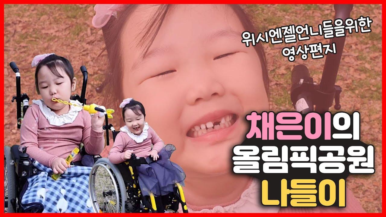 채은이의 올림픽공원 산책 나들이~ 날씨가 아주 좋아졌어요~~!