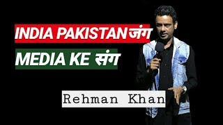 India Pakistan Jung Media ke Sang / Stand  Up  Comedy  / Rehman Khan