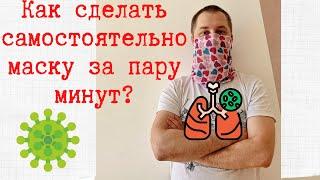 КАК СДЕЛАТЬ МАСКУ ЗА ПАРУ МИНУТ. ЗАЩИТА ОТ КОРОНАВИРУСА! #коронавирус #маска #covid19 #грип #защита
