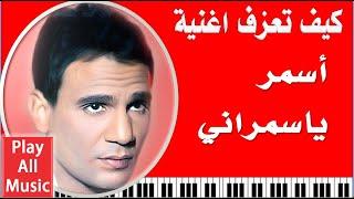 370- تعليم عزف اغنية اسمر ياسمراني - عبد الحليم حافظ