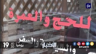 الركود يهيمن على مكاتب الحج والعمرة في محافظة إربد - (8-1-2018)