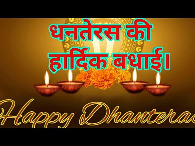 #Happy Dhanteras#HappyDhantaraswishes#Kirikavash#Greetings#whatsappvideo#