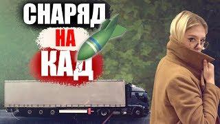 НА КАД НАШЛИ СНАРЯД // ЛИХАЧ НА «НИВЕ» СБИЛ ПЕШЕХОДА 16+