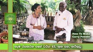 කම රසකරන පහ වරග 42, තන පහ , කරකඩ  - How To Make Curry Powder  - Chef Publis Silva -Rasavahini