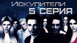 Искупители | 5 серия | 16+ | The sims 3 сериал с озвучкой (Для поиска: The blood of vampire 3)