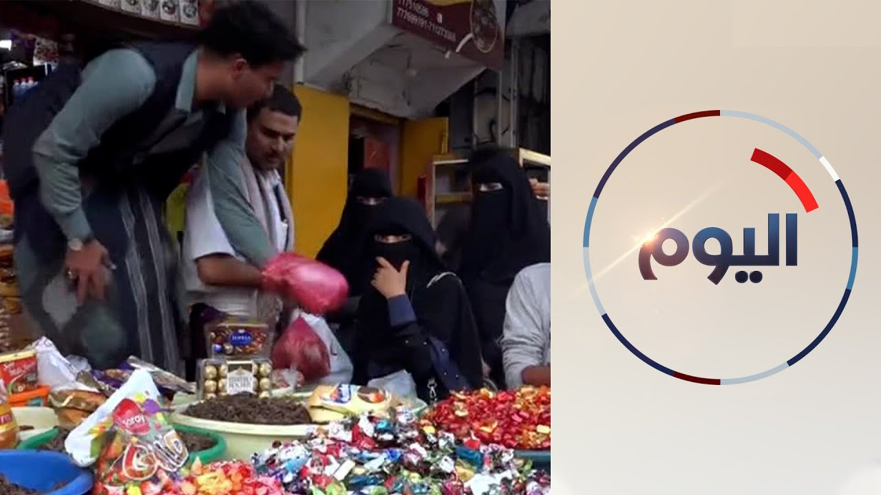 الغلاء والحرب يفاقمان معاناة أهالي اليمن في العيد  - 14:58-2021 / 5 / 12