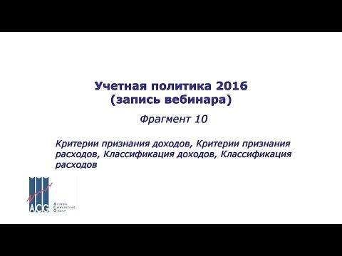 УП 10 Порядок признания доходов и расходов как элемент Учетной политики