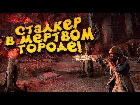 СТАЛКЕР В МЁРТВОМ