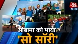 So Sorry  - Aaj Tak - 'So Sorry' finds place in White House video