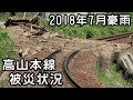 2018年7月西日本豪雨による高山本線被災状況 坂上ー打保・下呂ー飛騨金山間にて