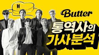 BTS Butter 가사 해석, 통역사가 완벽히 해석해 드림