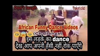 African Dancing on Indian Song | Funny African Dance videos | latest 2018  funny video