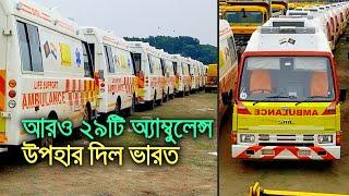 আরও ২৯টি অ্যাম্বুলেন্স উপহার দিল ভারত    bdnews24.com