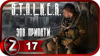 S.T.A.L.K.E.R.: Зов Припяти Прохождение на русском #17 - Дорога на Припять [FullHD|PC]