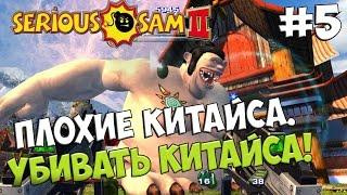 Serious Sam 2 Co-op. #5 [Плохие китайса. Убивать китайса!]