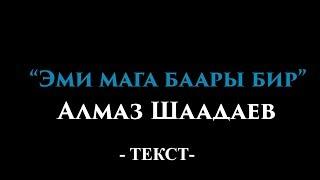 Алмаз Шаадаев - Эми мага баары бир (ТЕКСТИ МЕНЕН)