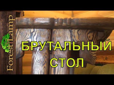 Сделать стол под старину своими руками