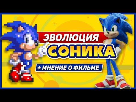 Эволюция серии Sonic The Hedgehog (1991-2020)