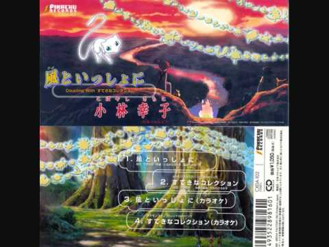 Pokémon Movie01 Japanese Song - Kaze to Issho ni