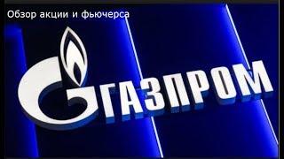 Газпром -план на 08.11.2019
