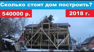 Сколько стоит дом построить? 2018 г.