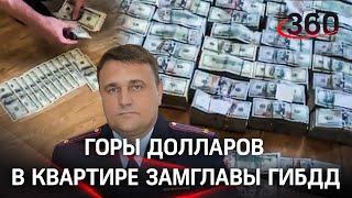 Склад денег нашли у зама Сафонова главы ГИБДД Ставрополья - Ткаченко задержан