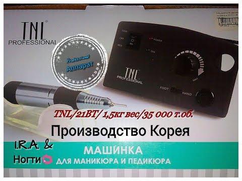 Tnl аппарат для маникюра