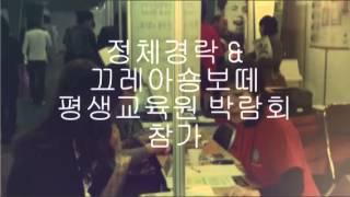 정체경락 & 끄레아숑보떼 평생교육원 박람회 참가