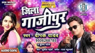 Jila Ghazipur | Deepak Yadav, Sushma Patel | Superhit Bhojpuri Song