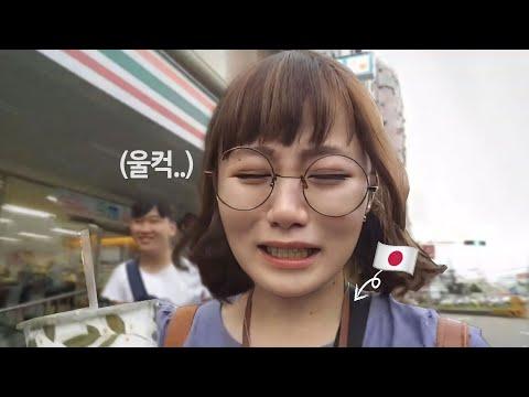 대만에서 한국말로 여행하다가 울컥한 일본인...ㅜㅜ  [유이뿅]