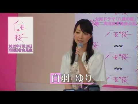 綾瀬はるか主演 大河ドラマ「八重の桜」の第二次出演発表会見が、NHKで行われました。5月に発表した第一弾に続き、今回も注目の出演者14名を...