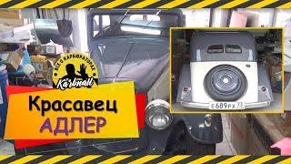 Красавец АДЛЕР (Репликар). Автомобиль продается!