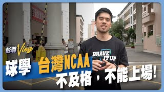 台灣NCAA「球學聯盟」考試不及格不准上場比賽,你同意嗎?