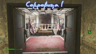 Fallout 4 - 27 Сокровища Джамейка Плейн