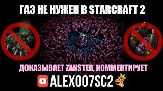 Газ в StarCraft 2 зергам не нужен! Доказывает Zanster
