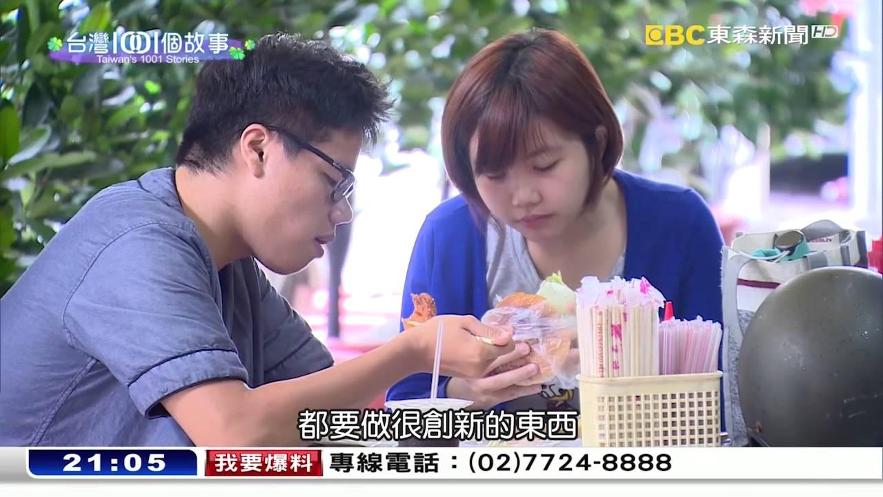 阿公炸豬排蛋餅 嘉義澎湃早午餐-臺灣1001個故事part1 - YouTube