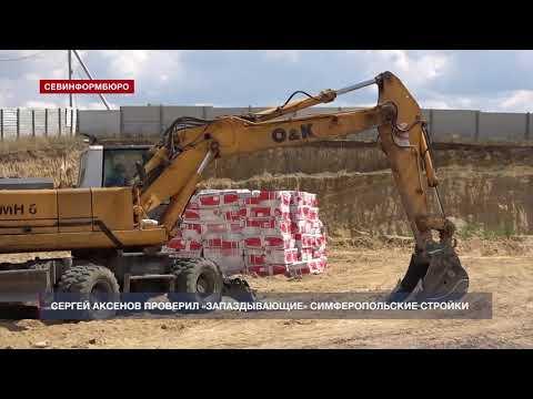 НТС Севастополь: Сергей Аксенов проверил «запаздывающие» симферопольские стройки